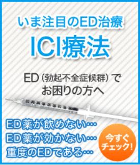 ICI療法
