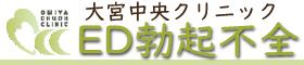 ED治療|大宮中央クリニック【埼玉】