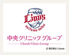 中央クリニックグループ埼玉西武ライオンズオフィシャルスポンサー