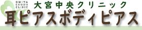 ピアス穴あけ(耳たぶピアス・軟骨ピアス・ボディピアス)【大宮中央クリニック】