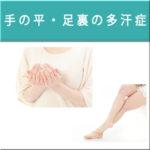 手の平-足の裏の多汗症