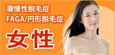 女性びまん性脱毛症治療