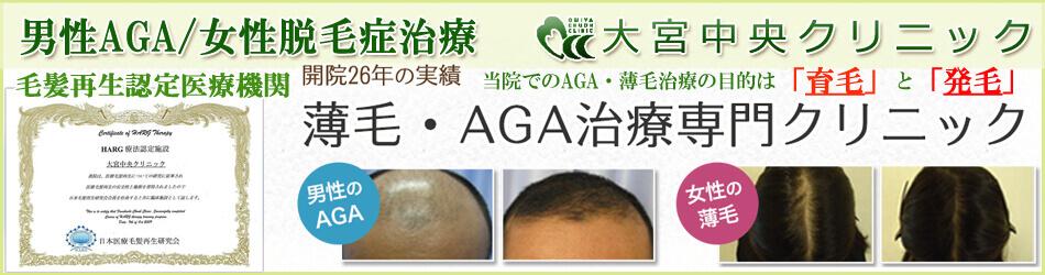 top男性AGA女性脱毛症治療大宮中央クリニック
