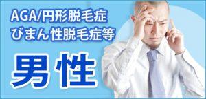 男性AGA脱毛症治療