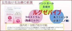 女性抜け毛治療の新薬ルグゼバイブ