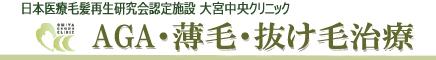 大宮中央クリニック薄毛AGA治療