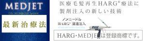 HARG最新治療法