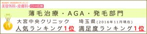 口コミ広場薄毛治療・AGA・発毛部門埼玉県人気満足1位大宮中央クリニック