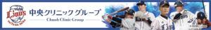 中央クリニックグループは埼玉西武ライオンズの2021年オフィシャルスポンサーです
