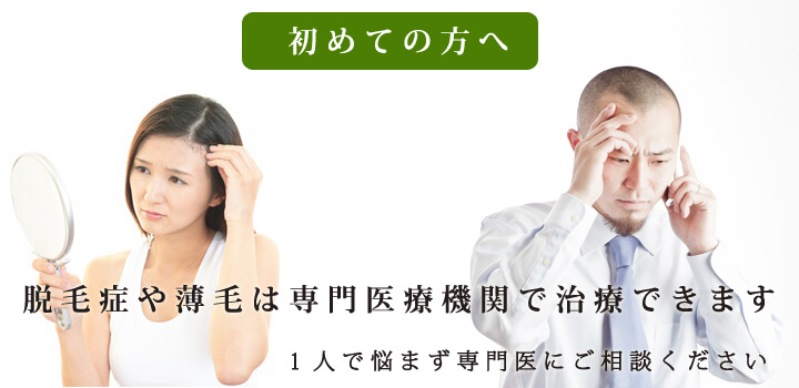 脱毛症や薄毛は専門医療機関で治療できます